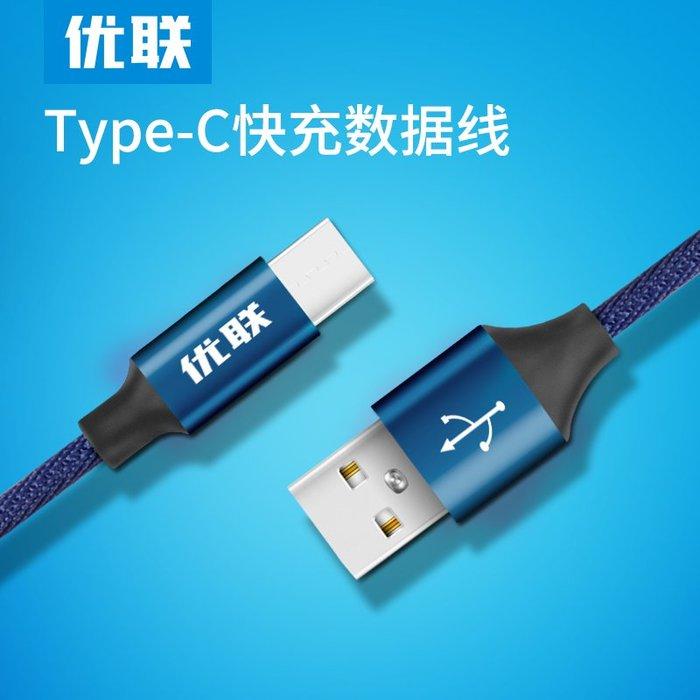 Type-c數據線快充華為p20榮耀v20小米8樂視魅族MX6手機充電器
