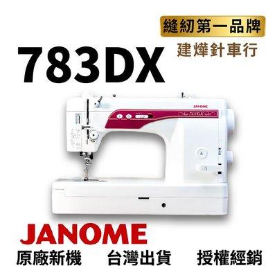 日本暢銷款- 車樂美JANOME 783DX 仿工業縫紉機-直線縫紉機-超靜音超高速 建燁針車行