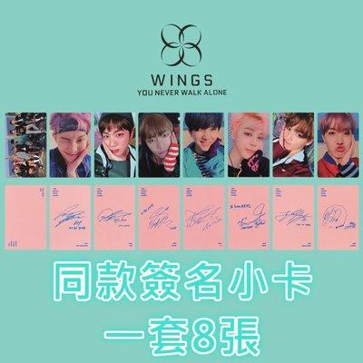 【首爾小情歌】BTS WINGS  官方同款 You Never Walk Alone 自製簽名小卡