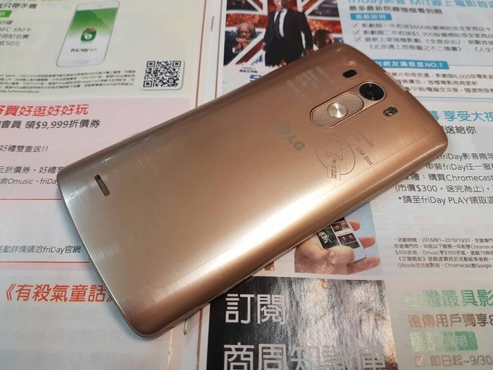 『皇家昌庫』LG G3 D855 盒裝..金色..99%成新 內建16G 5.5吋 1300萬畫素 弧形設計