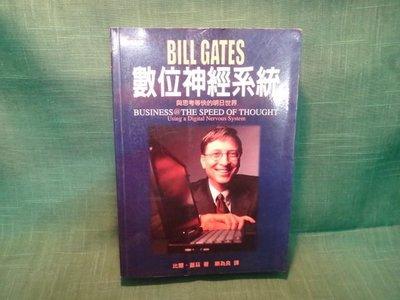 【愛悅二手書坊 02-33】數位神經系統 比爾蓋茲 著 商業周刊