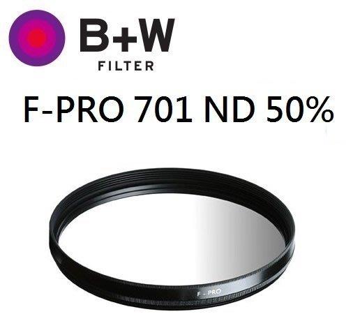 ((名揚數位)) B+W F-Pro 701 Graduated 55mm ND 50% MRC 漸層減光鏡 捷新公司貨