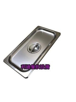 《利通餐飲設備》304# 1/ 3 調理盒蓋子 沙拉蓋 調理盆蓋 料理盆蓋 不鏽鋼沙拉盒蓋 料理盒蓋 調味盒 台中市