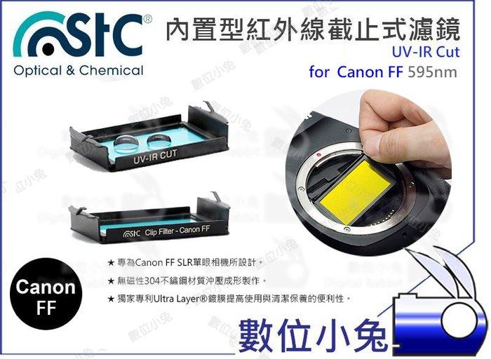 數位小兔【Canon FF 595nm UV-IR Cut 紅外線截止式濾鏡 內置型】還原鏡 STC 全幅機
