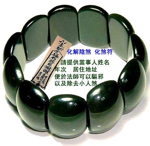 林老師開運坊~寬版黑曜岩板珠手鍊一串(1.2公分x1.8公分)~適合卡陰者.除小人.久病者/已開光