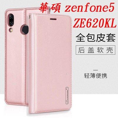 hanman ASUS 華碩zenfone5 2018翻蓋手機殼ZE620KL全包防摔手機皮套ZS620KL