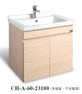 《振勝網》詢問再優惠 ! Corins 柯林斯 61cm CH-A-60 臉盆浴櫃 / 栓木實木 / 100%防水