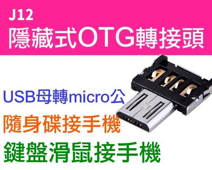 【傻瓜批發】(J12) 隱藏式OTG轉接頭 USB母轉micro USB公 安卓手機鍵盤 滑鼠接手機 板橋現貨