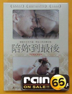 ⊕Rain65⊕正版DVD【陪妳到最後/Stricken】-荷蘭暢銷小說改編-全新未拆(直購價)