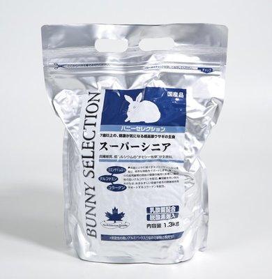 日本  Yeaster 愛情物語 Bunny Selection BS 7歲 老兔飼料1.3kg-藍(超取最多3包)