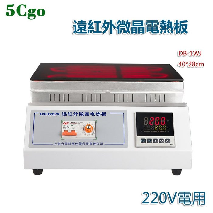 5Cgo【批發】 力辰科技遠紅外微晶電熱板數顯恒溫加熱板預熱平臺耐腐實驗室220V 584227203106