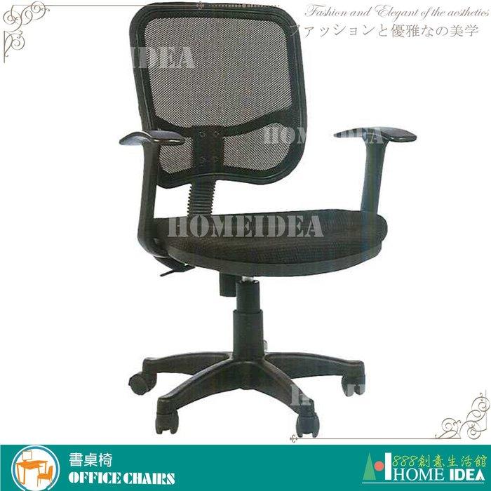 『888創意生活館』077-P269-12黑色中型高級網椅T908$1,500元(13-2辦公桌辦公椅書桌電)高雄家具