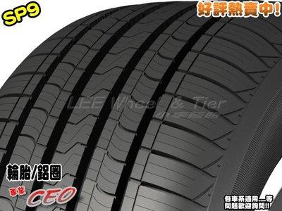 【桃園 小李輪胎】NAKANG 南港輪胎 SP9 235-55-19  SUV 休旅車 胎 全系列 各規格 特價 歡迎詢