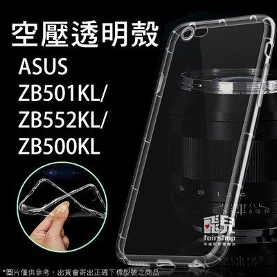 【飛兒】像裸機般透!空壓殼 ASUS ZB501KL / ZB552KL / ZB500KL 軟殼 手機殼 透明 005