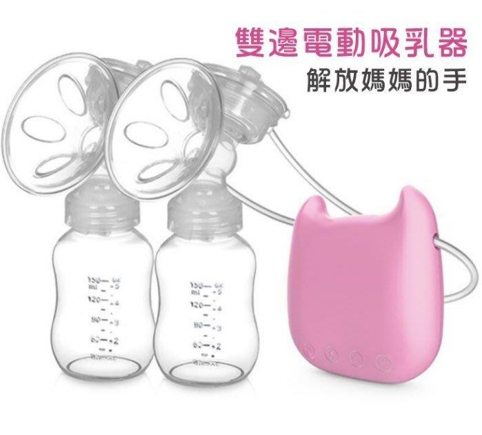 YIYADODO 咿呀朵朵 雙邊電動吸乳器 雙側電動擠乳器 母乳收集器 母乳袋