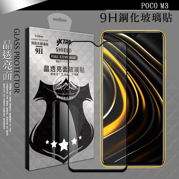威力家 VXTRA 全膠貼合 POCO M3 滿版疏水疏油9H鋼化頂級玻璃膜(黑) 小米、M2010J19CG、Mi