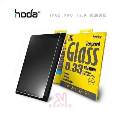 光華商場。包你個頭【HODA】 APPLE IPAD Pro 12.9(2018) 玻璃保護貼 高強度 高透光 保護