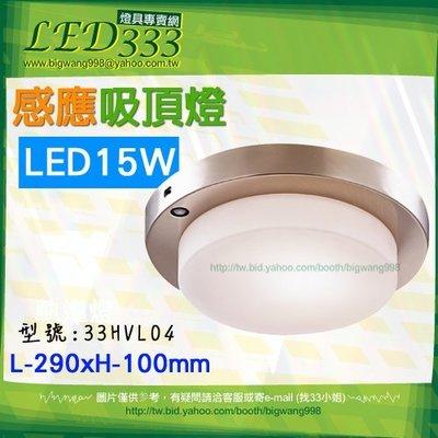 §LED333§(33HVL04)LED-15W微波感應燈 緊急照明燈 感應式吸頂燈 浴室燈/陽台燈 居家安全 緊急照明