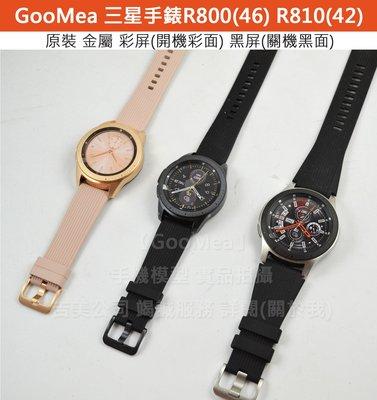 【GooMea】原裝 三星 Galaxy Watch手錶46mm R800模型展示樣品假機包膜dummy拍戲道具仿真上繳