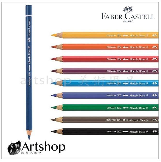 【Artshop美術用品】德國 FABER 輝柏 藝術家級水性色鉛筆 (單支) 120色可選