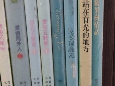 ✿哈哈二手書✿蝦米10櫃4【Because of You 全】【作者-穹風】商周出版※二手書