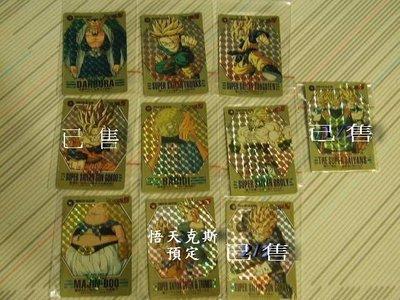 七龍珠 LG條碼戰鬥閃卡每張399