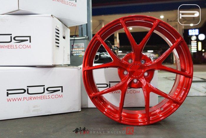 加拿大進口品牌 PUR Wheels FL-04 經典造型 客製規格 顏色 可閃多活塞歡迎詢問 / 制動改