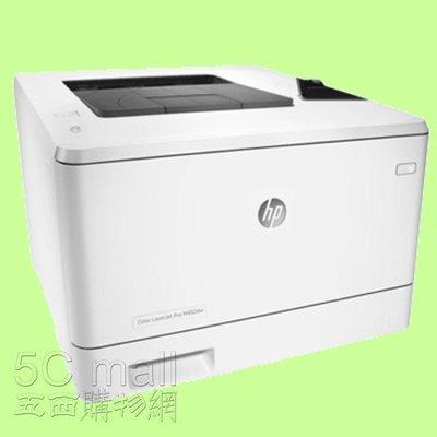 5Cgo【權宇】HP CLJ Color LaserJet Pro M452dw (CF394A)超高速彩色印表機 含稅
