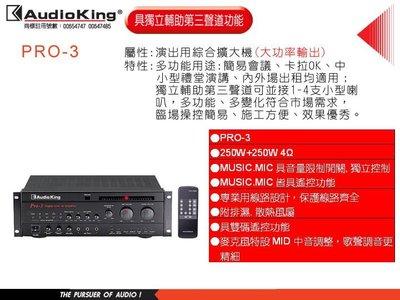 高傳真音響【AudioKing PRO-3II】演出用專業綜合擴大機.卡拉OK.簡易會議.中小型演講