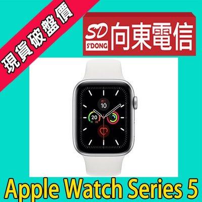 【向東-台中一中店】全新 Apple watch S5 44MM GPS版 黑/金/銀攜碼台灣之星999手錶1元