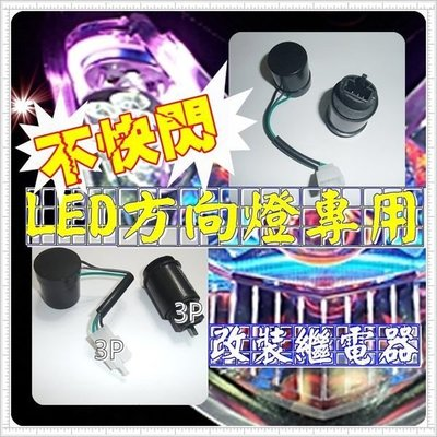 @jw宙威@@LED專用 3P 繼電器 方向燈改LED燈泡  穩定不快閃 HONDA K6 K8 IMPREZA NISSAN