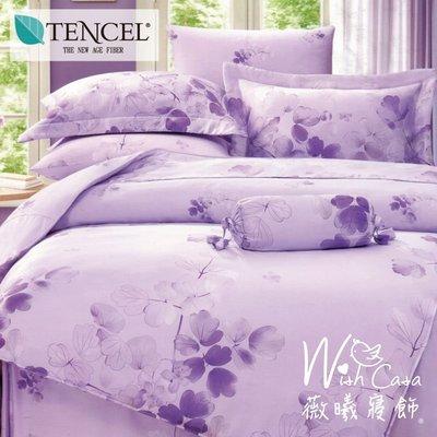 WISH CASA《愛戀時光-紫》100%高級純天絲 標準雙人5x6.2尺四件式兩用被床包組/ 百貨專櫃私花款 台北市