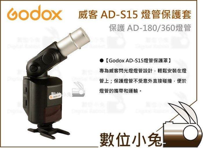 數位小兔【Godox 神牛 AD-S15 燈管保護罩】燈管 保護蓋 保護套 AD360 AD180 AD200 Pro