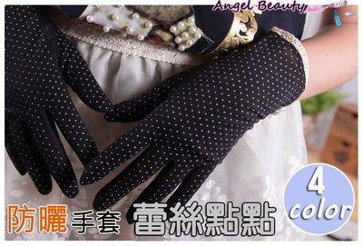 °ο Angel Beauty ο°【GL1041】 日單夏日防曬點點蕾絲抗UV防紫外線全棉防滑手套‧4色(現+預)