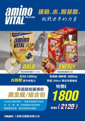 日本味之素(公司貨)amino VITAL黃金級胺基酸粉末 14包+胺基酸能量凍 130g * 6袋/盒裝.(免運)