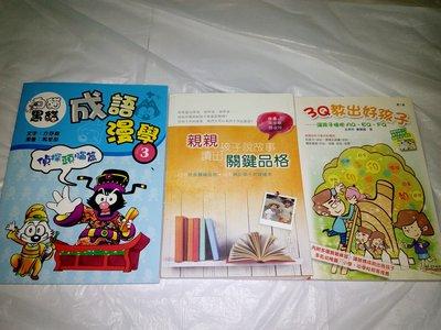 (共三本)3Q教出好孩子-讓孩子擁抱AQEQFQ(社會工作哲學博士,大學高級講師著) 親親孩子說故事-讀出關鍵品格(兒童社會服務機構總監著) 白貓黑貓成語漫學3