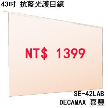 【嘉豐 DECAMAX】43吋 抗藍光液晶電視/螢幕護目鏡 (SE-42LAB)
