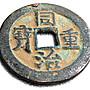 【 金王記拍寶網 】T1457  中國古代青銅貨幣...
