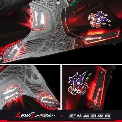 正鴻機車行 3D發光腳踏板 BWSR 迎賓燈踏板 3D發光踏板 導光踏板 LED踏板 非鋁合金踏板 YAMAHA山葉機車