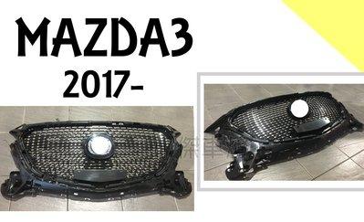 小傑車燈精品--全新 MAZDA3 2017 2018 2019年 4門 5門 滿天星 鑽石 水箱罩 水箱護罩