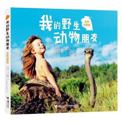 【有余書店】我的野生動物朋友蒂皮.德格雷著人與自然科學科普圖書6-9-12歲兒童人與動物傳奇故事讀物學校推薦一二年級小學生必讀課外閱讀書籍