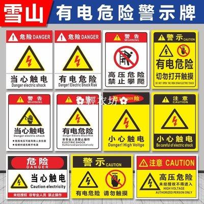 ✿輕衣坊✿ 有電危險當心觸電小心有電高壓危險請勿觸摸觸碰電力安全標志牌標識牌警示牌 配電室 電房電源柜電箱標示貼紙