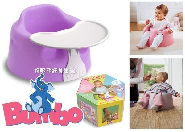 °✿豬腳印玩具出租✿°Bumbo-嬰兒座椅-用餐椅/外出椅(紫)(3)~預約06/27