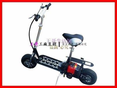 【王哥】有座椅汽動滑板車汽油動力滑板車不是電動滑板車【DX-2052_2052】