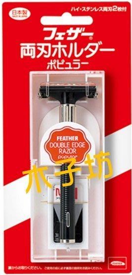 木子坊 ~經典之作~日本 Feather 雙面刮鬍刀架 內附二片高級不鏽鋼刀片
