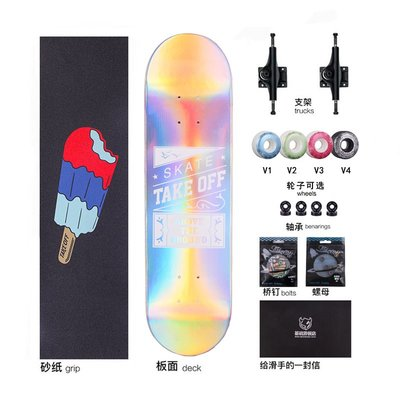 滑板TAKE OFF滑板初學者青少年男女兒童專業雙翹滑板7.45系列