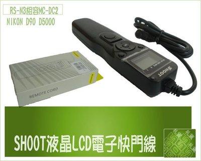 『BOSS』LCD電子快門線 RS-N3 D90 D3100 D5100 D5200 D7000 D7100 D3200 P7700 D600 B快門