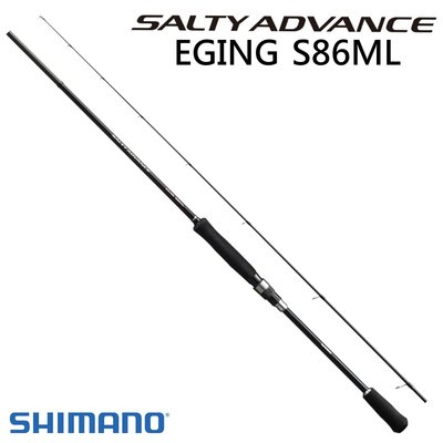 【新竹民揚】SHIMANO SALTY ADVANCE EGING S86ML 海水路亞竿