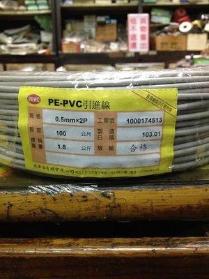 《小謝電料》自取 太平洋 0.5mm 2P 100米 數位話纜 電線電纜 電話線 引進線