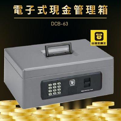 有效保障!台灣金庫王 DCB-63 電子式現金管理箱 (管理箱/金庫/保險箱/保險櫃/保管箱/辦公櫥櫃/辦公家具)
